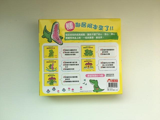 鱷魚阿本各單冊的特色@好朋友鱷魚阿本/小天下出版