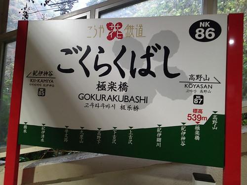 Nankai Railways Gokurakubashi station to Koyasan