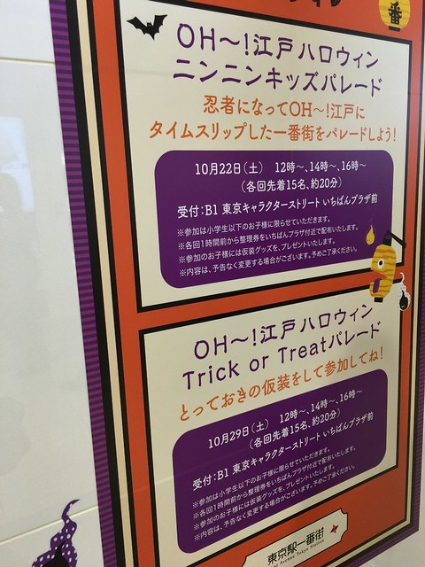 東京駅一番街 OH~!江戸ハロウィン 02