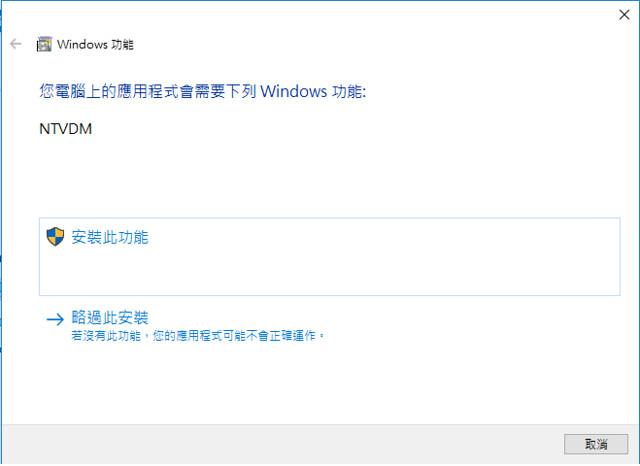 Win10 上執行 16bit 應用程式-3