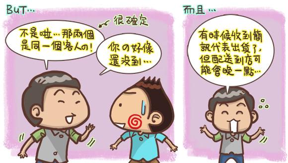 香港人住台灣圖文3