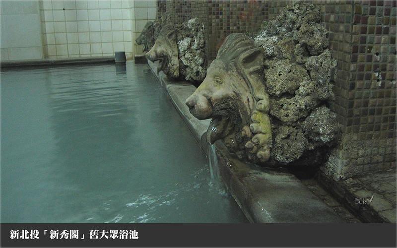 新秀閣大眾男浴池