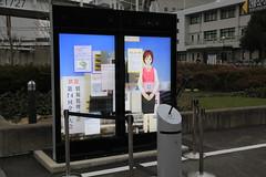 Université de technologie de Nagoya