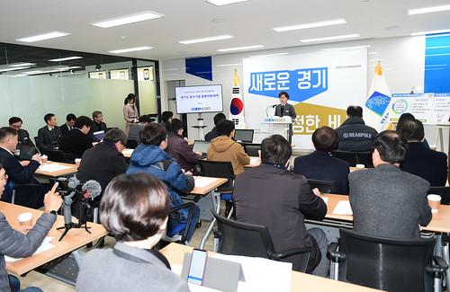 민선7기 중소기업 종합지원대책 브리핑
