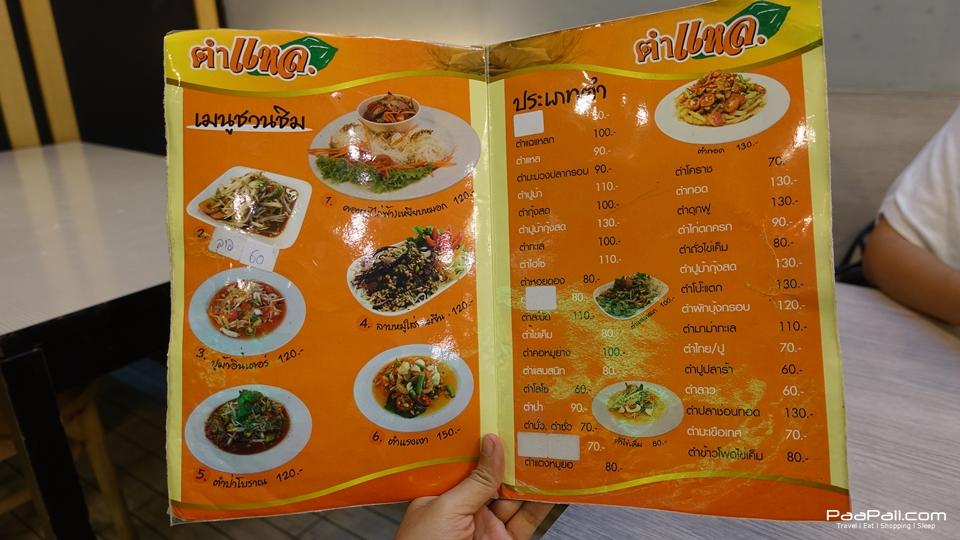 TamLaeRestaurant (2)