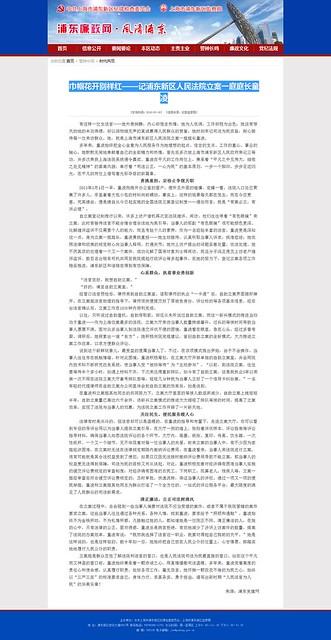 巾帼花开别样红——记浦东新区人民法院立案一庭庭长童凌 -1