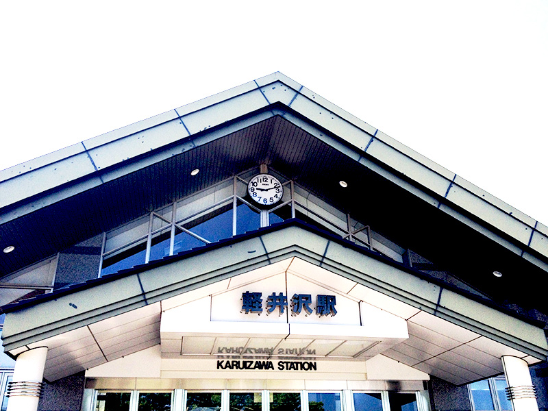 初夏の軽井沢駅