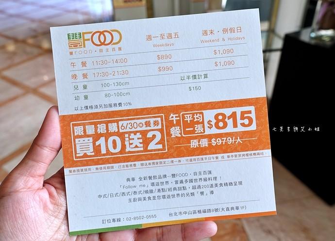 4 典華豐FOOD ‧ 自主百匯