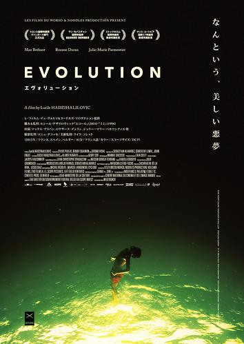 映画『エヴォリューション』ポスター