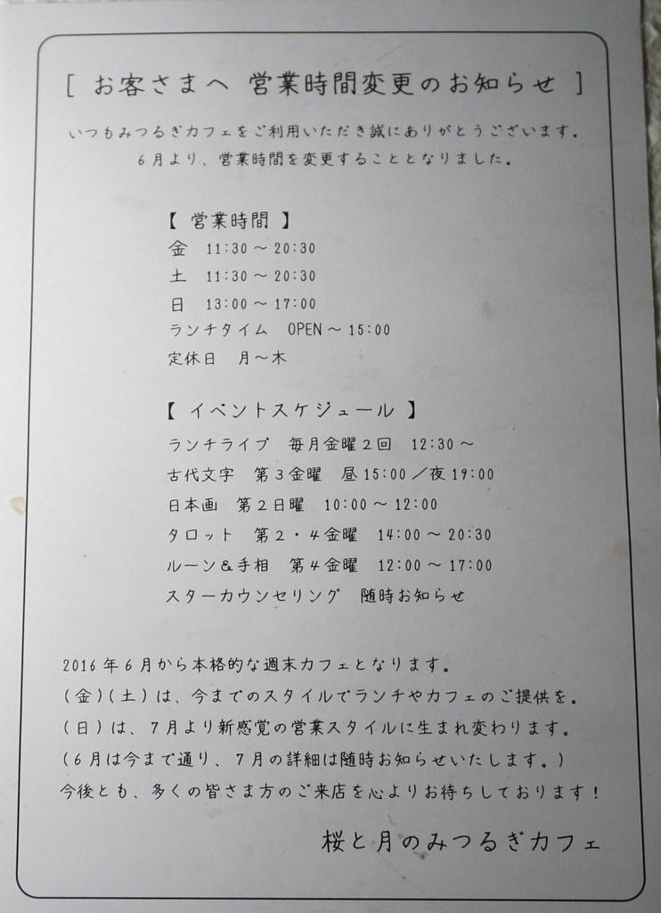 みつるぎカフェ(江古田)