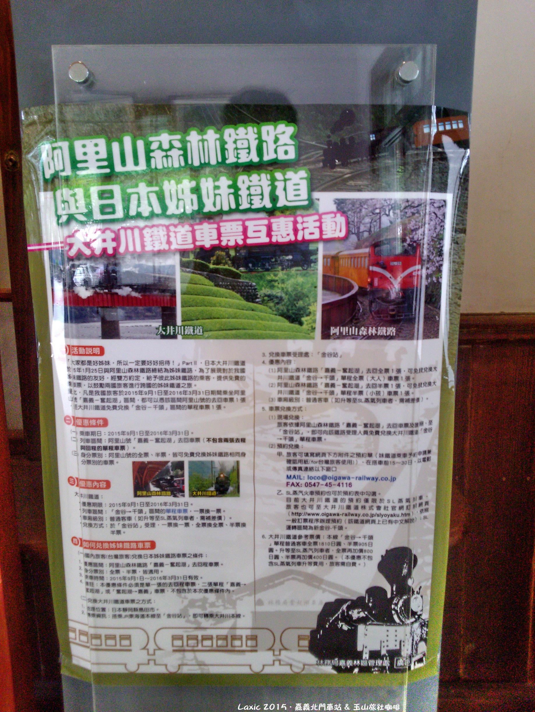 2015.09 嘉義北門車站 & 玉山旅社咖啡