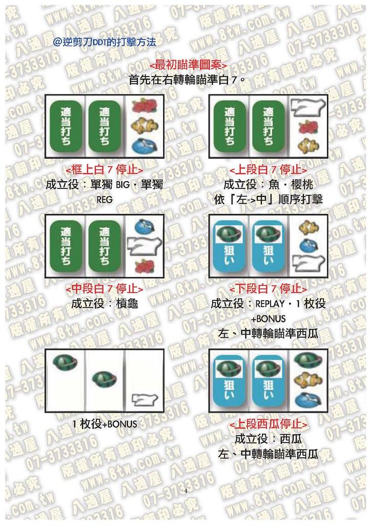 S0270歡迎光臨(雷電2)-30-琉球守護神 中文版攻略.compressed_Page_5