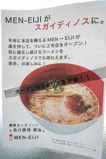men-eiji HIRAGISHI BASE 2回目_14