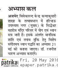 SamskarVarga Prashikshan Shibir in Ajmer May 2016