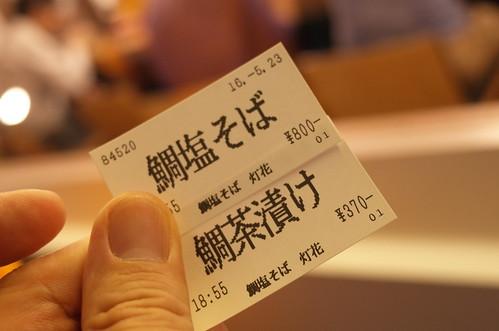 鯛塩そば 灯花 02