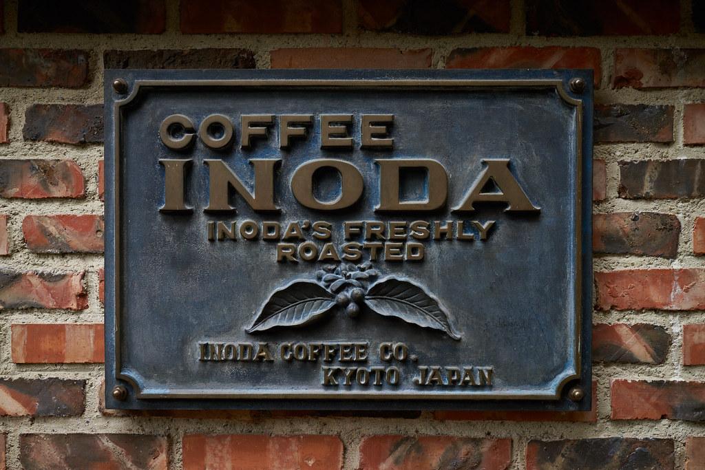 Inoda coffee イノダコーヒー本店