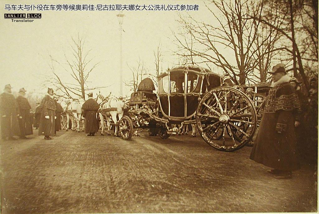 1895年奥莉佳女大公皇村洗礼02