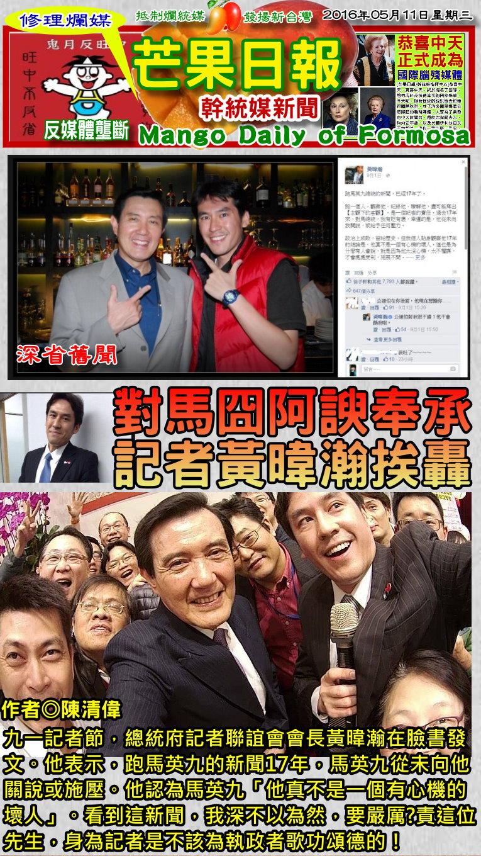 160511芒果日報--修理爛媒--對馬囧阿諛奉承,記者黃暐瀚挨轟