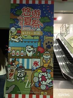 CIRCLEG 香港 遊記 尖沙咀 海港城  LCX NEKO ATSUME 悠遊夏祭 JAPANESE SUMMER FESTIVAL 貓 IPHONE GAME APP (26)