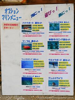 コマカ島-2016-06-19-20