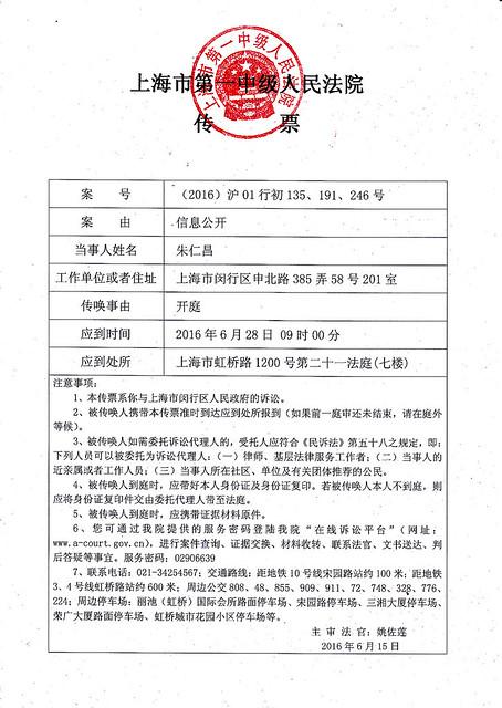 20160628-朱仁昌传票