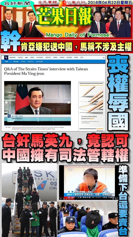 160422芒果日報-台奸新聞--肯亞嫌犯送中國,馬稱不涉及主權