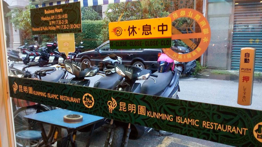 Kunming Islami Restaurant 2