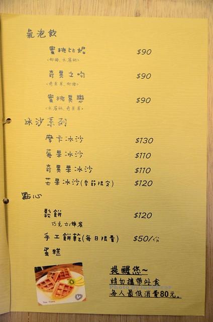 頭城幸福空間咖啡海鮮012