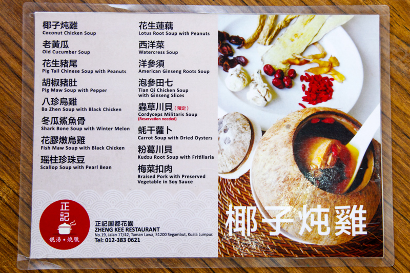 Zheng Kee Steamed Soup Menu