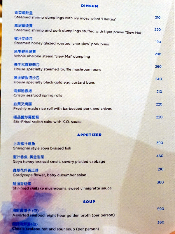Conrad Manila's China Blue by Jereme Leung menu-001