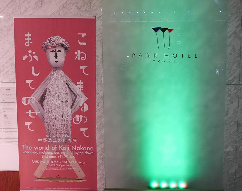 27946555991 b6f97f9c2c c - REVIEW - Park Hotel Tokyo (Artist Room - Geisha)