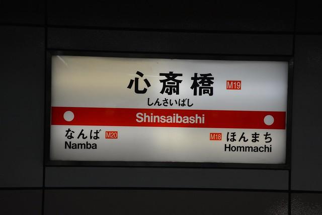 心斎橋駅駅名標