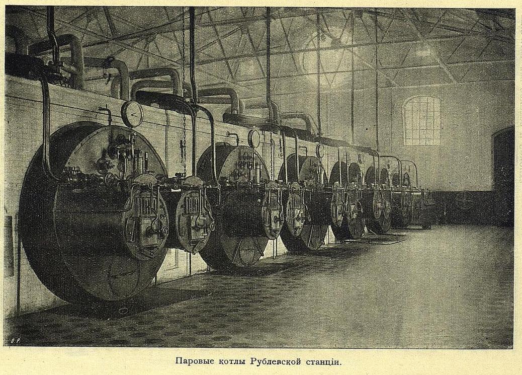 Рублевская станция. Паровые котлы