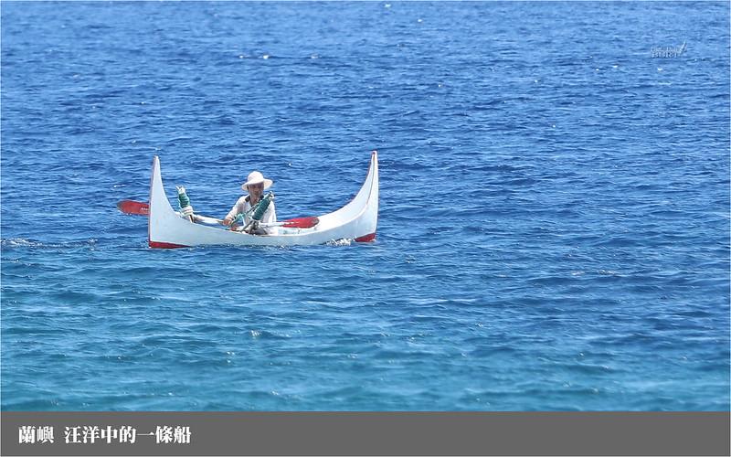 蘭嶼_汪洋中的一條船