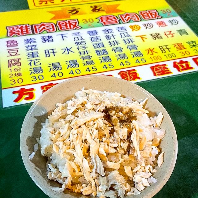 Famous Taiwanese chicken rice in Ningxia nightmarket, Taipei 台北、有名な寧夏夜市「方家」の鶏肉飯
