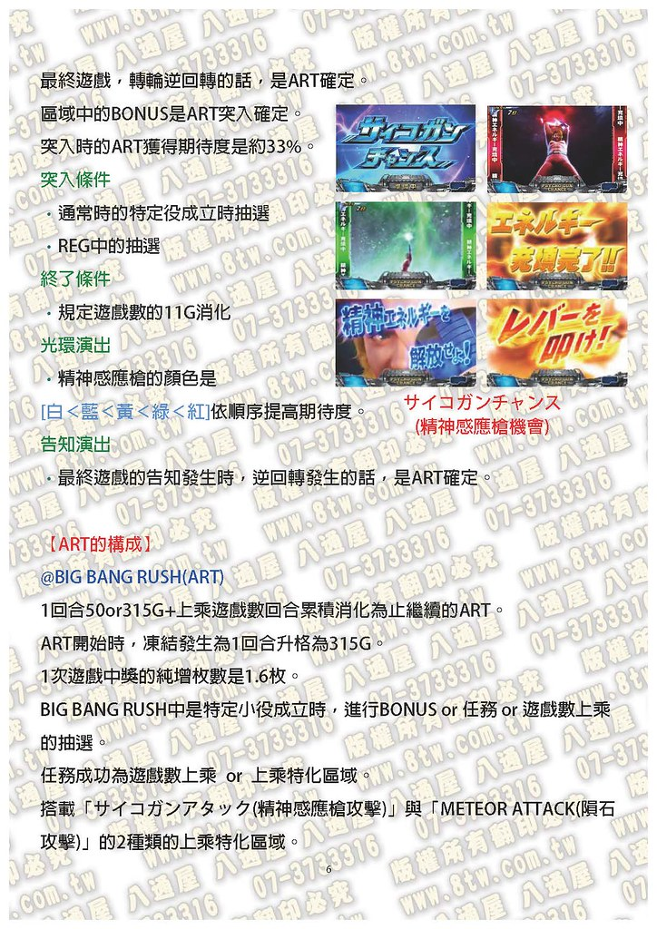 S0257怪俠眼鏡蛇COBRA  中文版攻略.compressed_Page_07