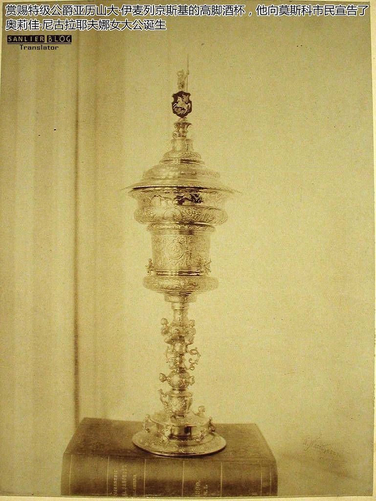 1895年奥莉佳女大公皇村洗礼18