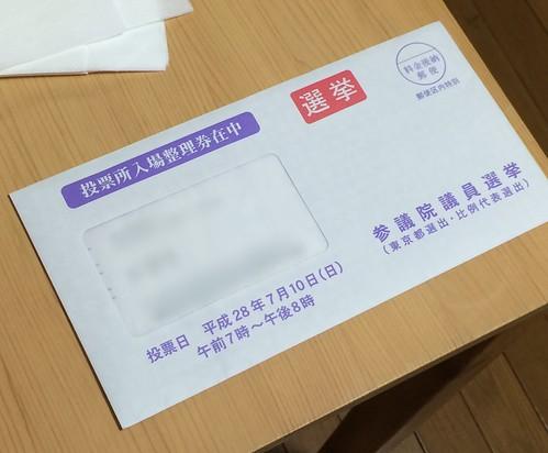 選挙の投票用紙が届く