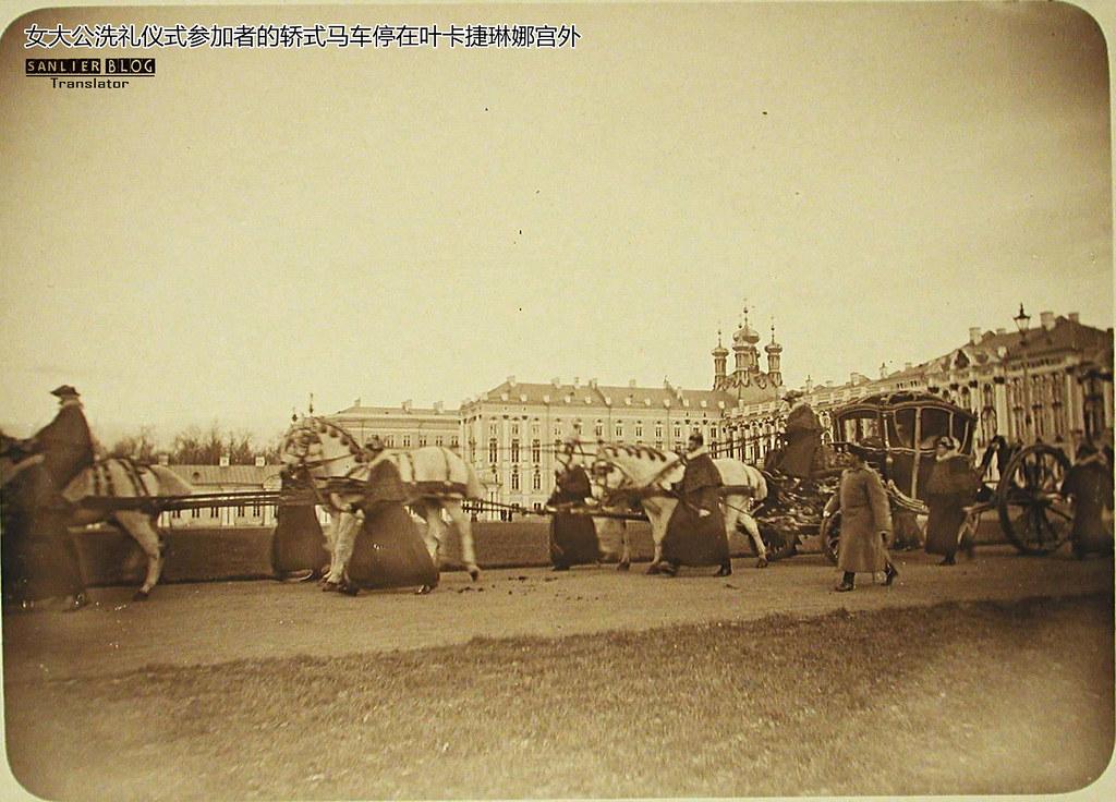 1895年奥莉佳女大公皇村洗礼15