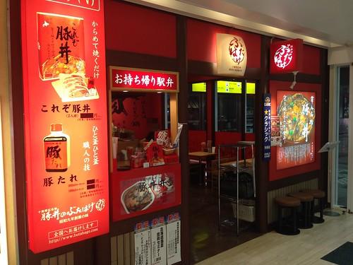 hokkaido-obihiro-butahage-outside