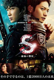 S: Saigo no Keikan – Dakkan: Recovery of Our Future (2015)