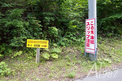 400 m to Kuji Amber Museum