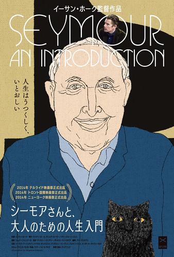 映画『シーモアさんと、大人のための人生入門』