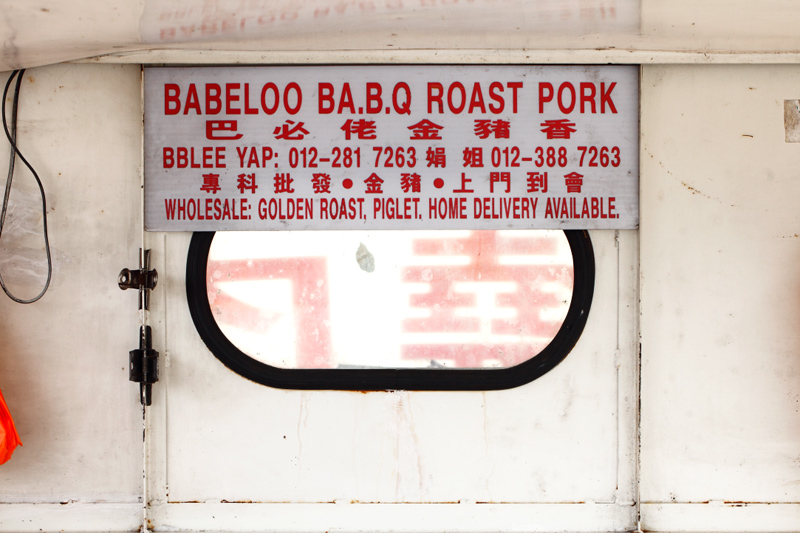 Babeloo BBQ Roast Pork