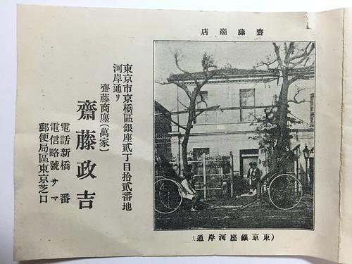 斎藤政吉 Saito Masakichi 資料