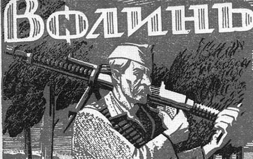 Петро Кралюк: «Волинська різанина» як політична технологія»