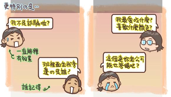 LINE漫畫搞笑圖文3