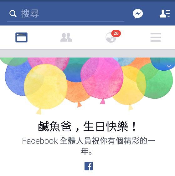 Facebook生日