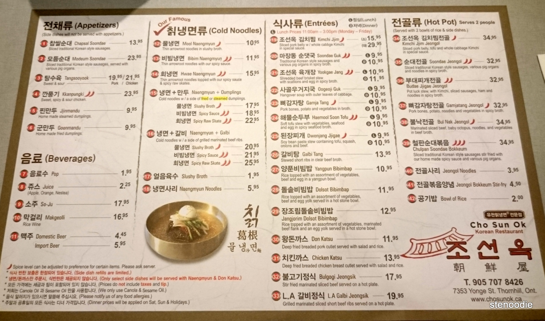 Cho Sun Ok menu and prices