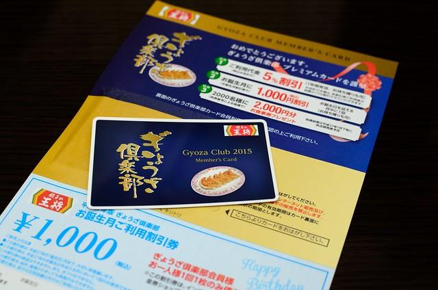 2015年版 ぎょうざ倶楽部カード